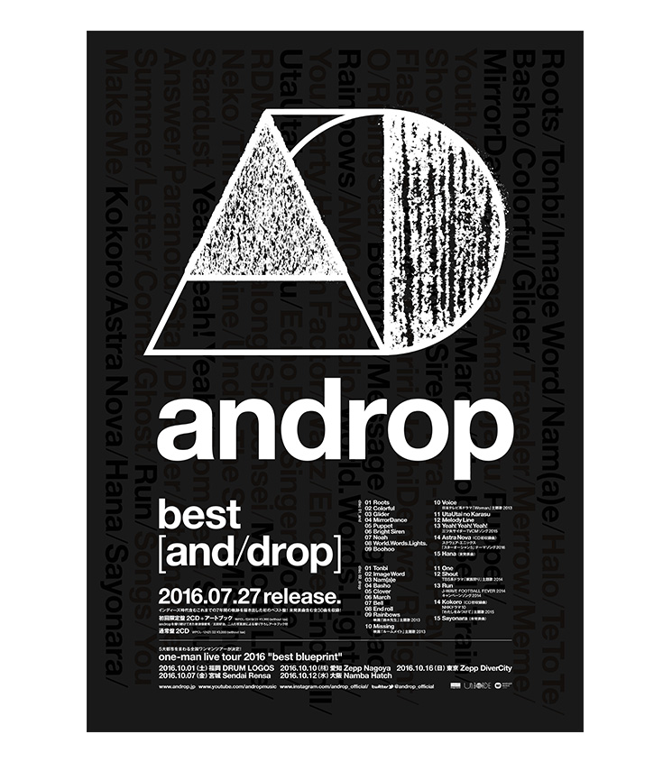 androp_poster1