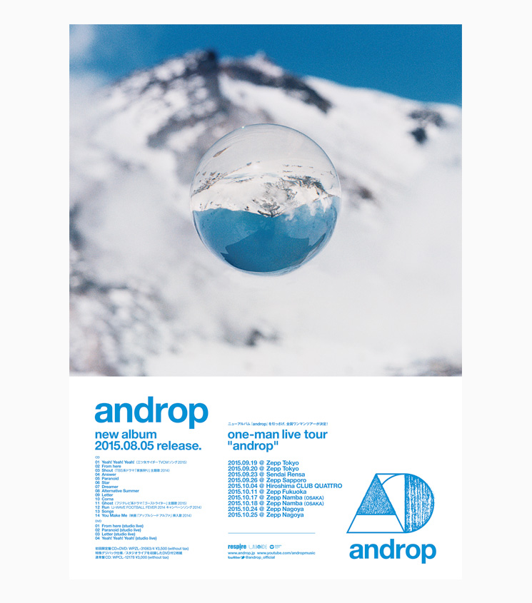 androp_poster13
