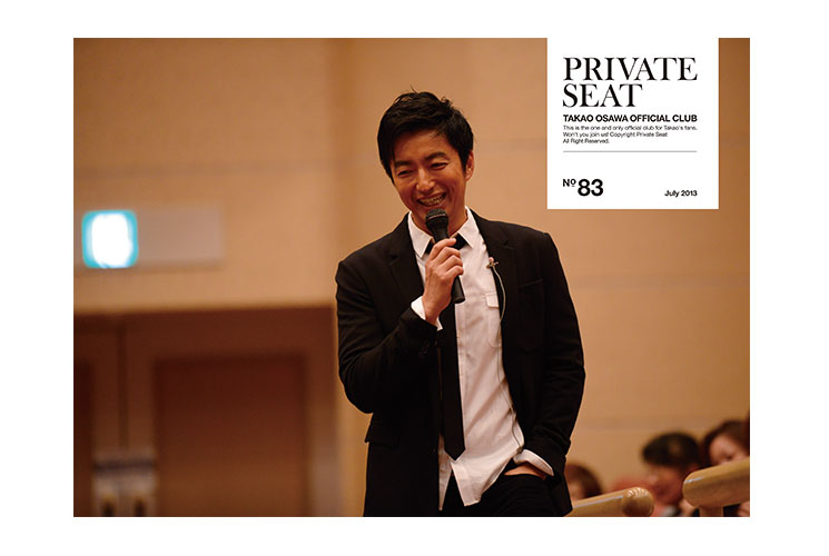 osawa_private5