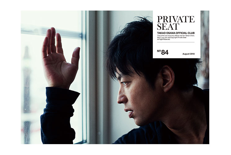 osawa_private7