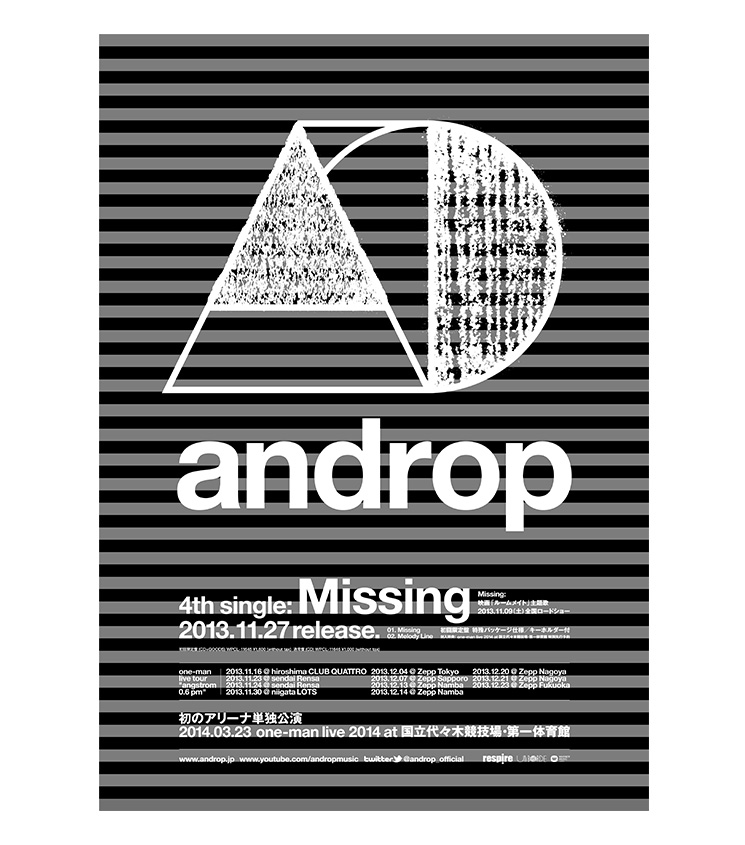 androp_B2poster10