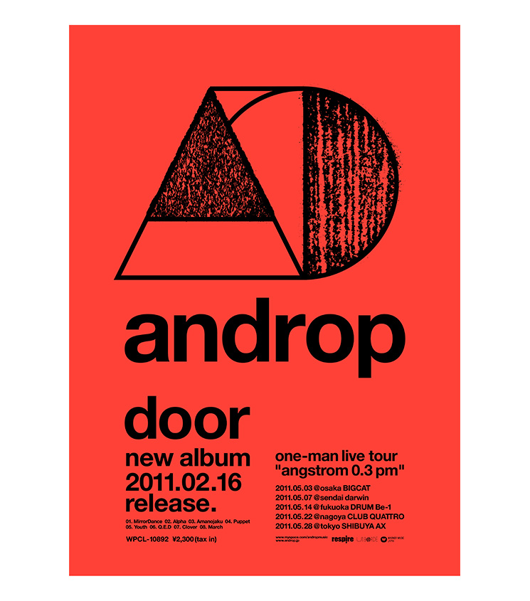 androp_B2poster2