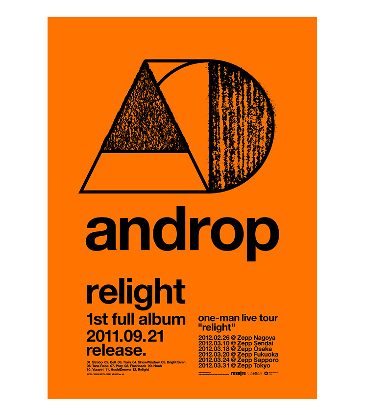 androp_B2poster3