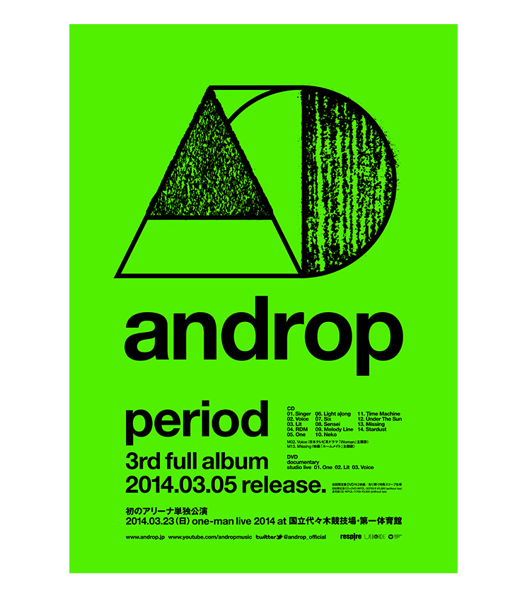 androp_B2poster5