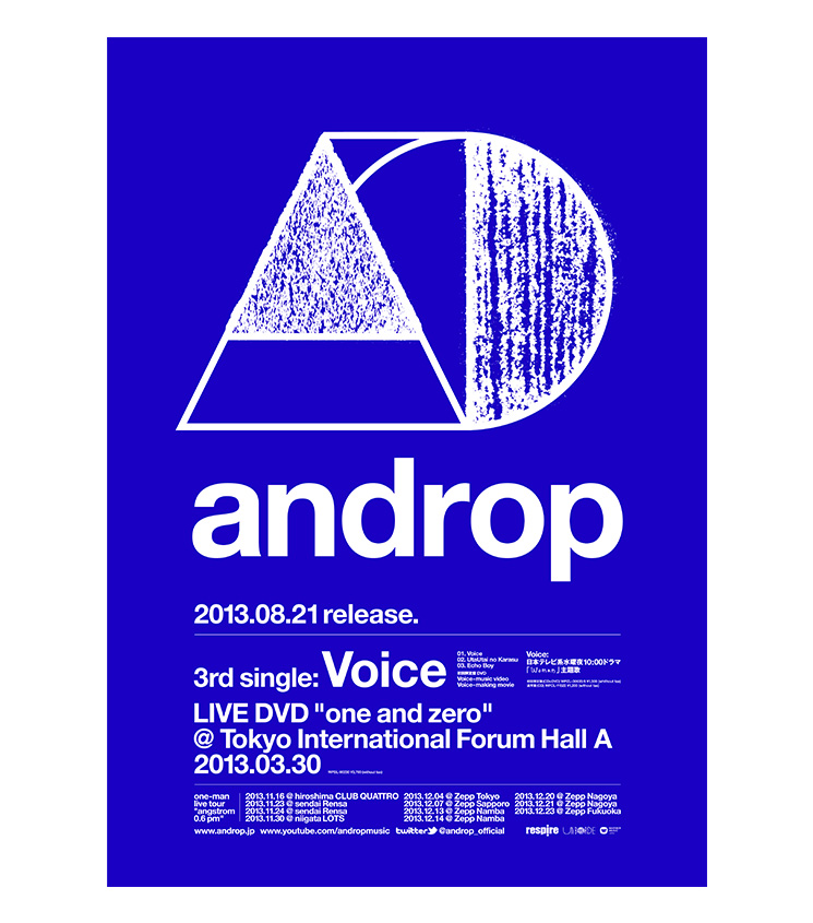 androp_B2poster9