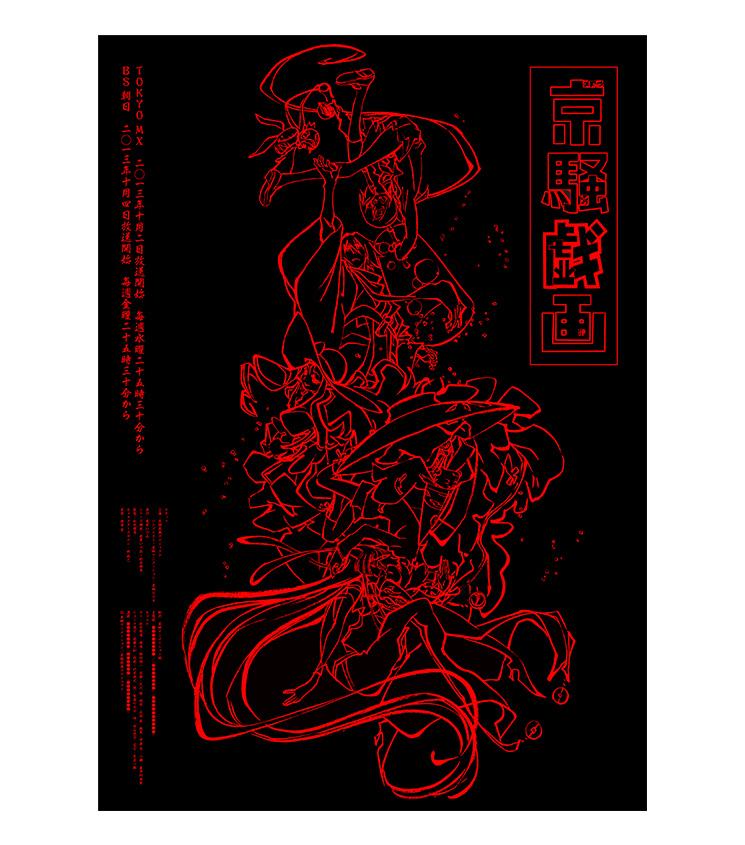 kyosogiga_poster