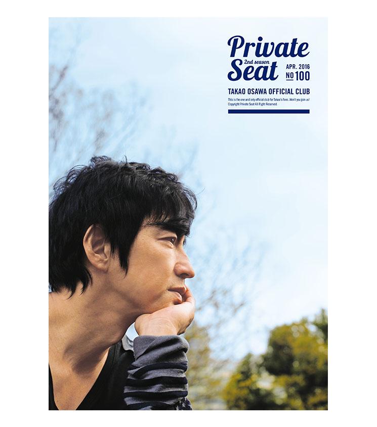 osawa_private1